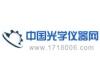 中国光学仪器网